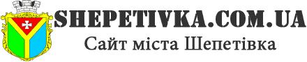 Сайт міста Шепетівка (Шепетовка)