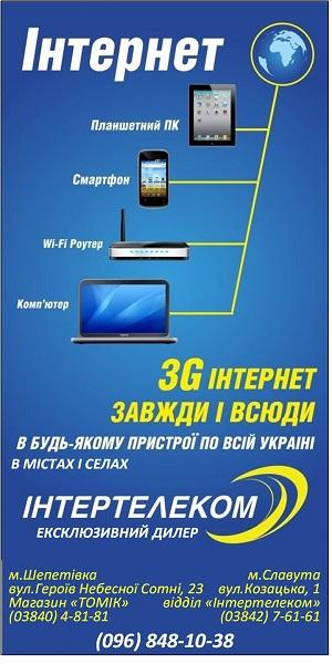 3G та WiFi інтернет.