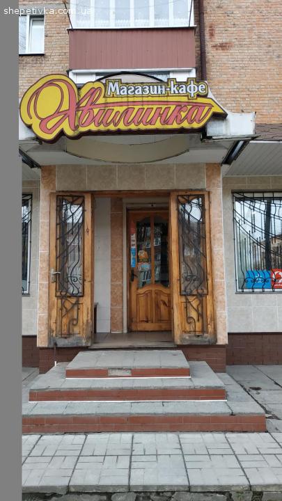 Действующее кафе-магазин, ул. Небесной сотни