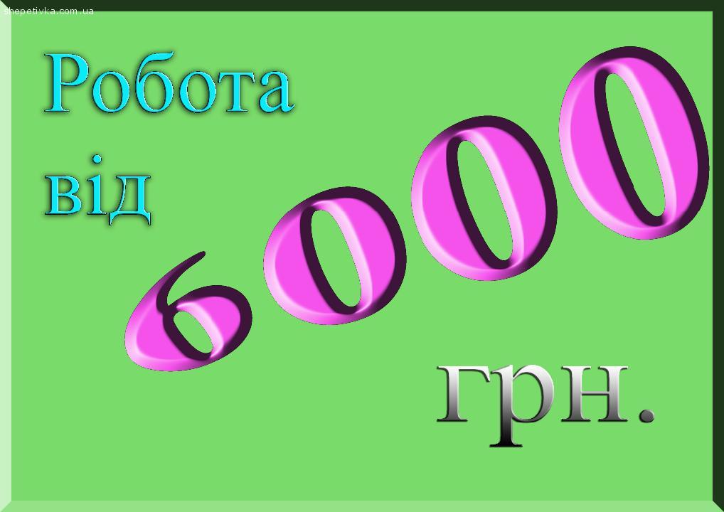 ДУ «Шепетiвська виправна колонiя (№ 98)» шукає працівників