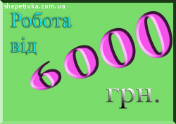 ДУ «Шепетiвська виправна колонiя (№ 98)» запрошує на службу