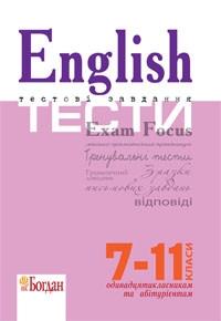 English Exam Focus. Test. Тестові завдання з відповідями 7-1