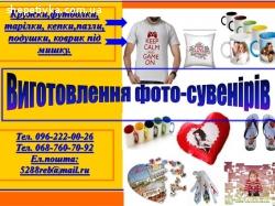 Фото на чашках, футболках, тарілках, пазлах...