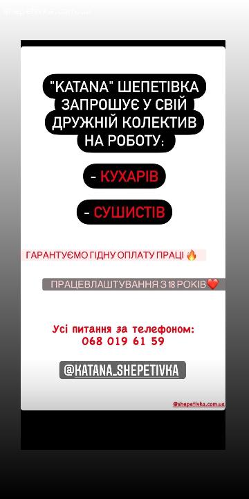 Katana Shepetivka