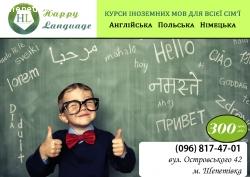 """Курси іноземних мов """"Happy Language"""" запрошує на навчання!"""
