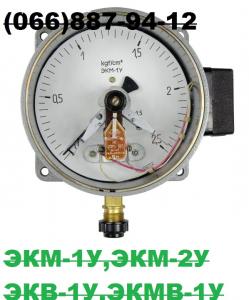 Манометры ЭКМ-1У, ЭКМ-2У, ЭКВ-1У, ЭКМВ-1У (066)887-94-12