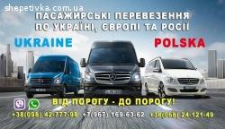 Пасажирські перевезення по Європі