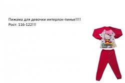Піжама для дівчинки 5-6 рочків (нова) за 100 грн.