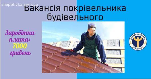 Покрівельник будівельний
