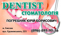 Потрібен на роботу стоматолог