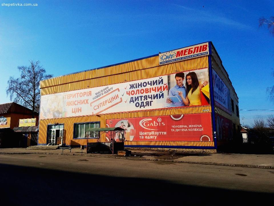 Продається ЦУМ (м.Полонне)