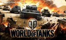 Продам акаунт World of Tanks