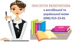 Репетиторство з англійської та української мови