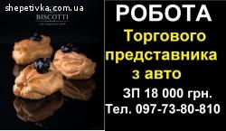 Робота торгового представника з авто у м.Хмельницький