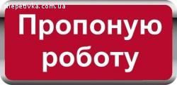 Робота в м. Шепетівка