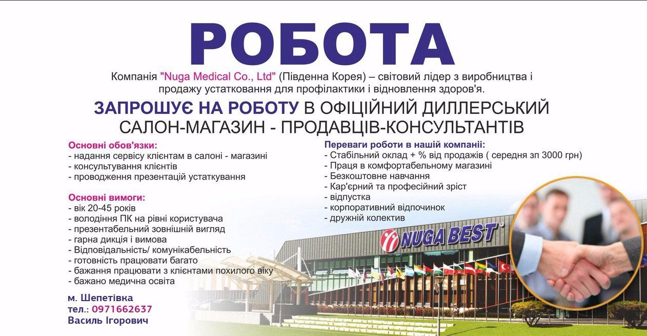 http://shepetivka.com.ua/images/com_adsmanager/contents/robota-v-shepetivtsi_8103_1.jpg