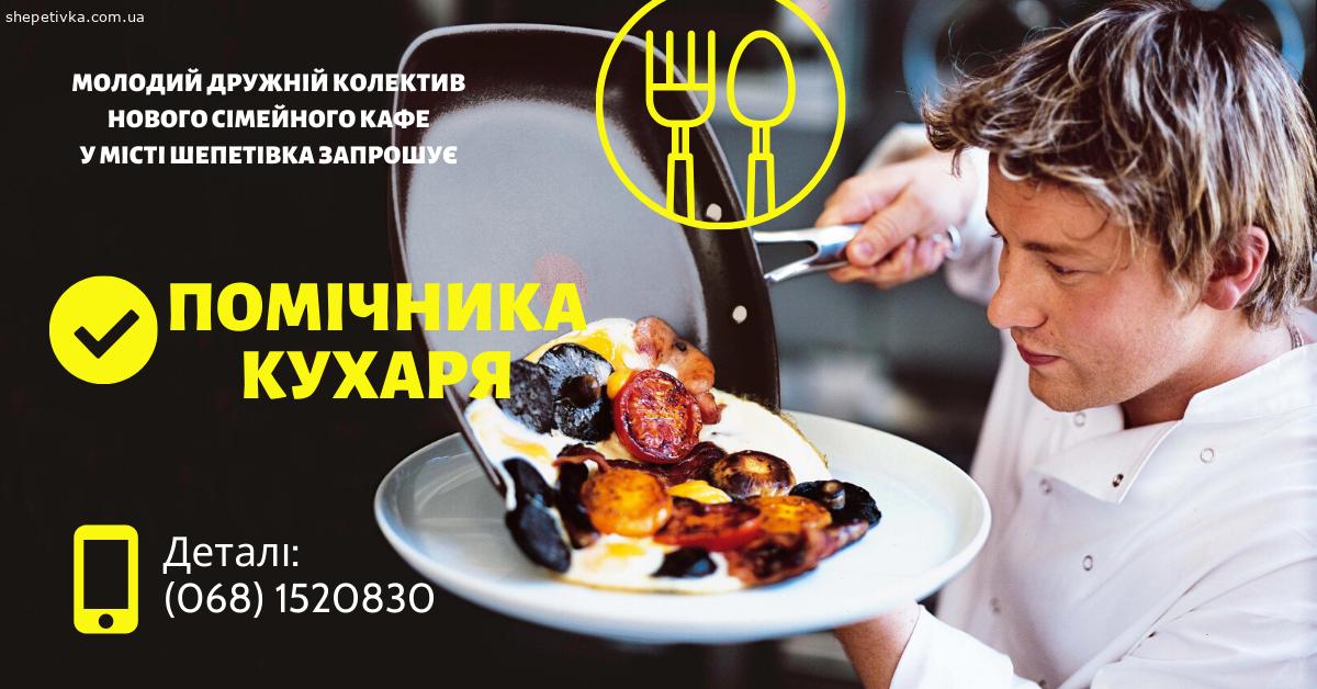 Шукаємо помічника кухаря