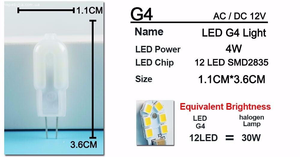 Світлодіодні лампочки  LED G4 12V AC/DC 4W