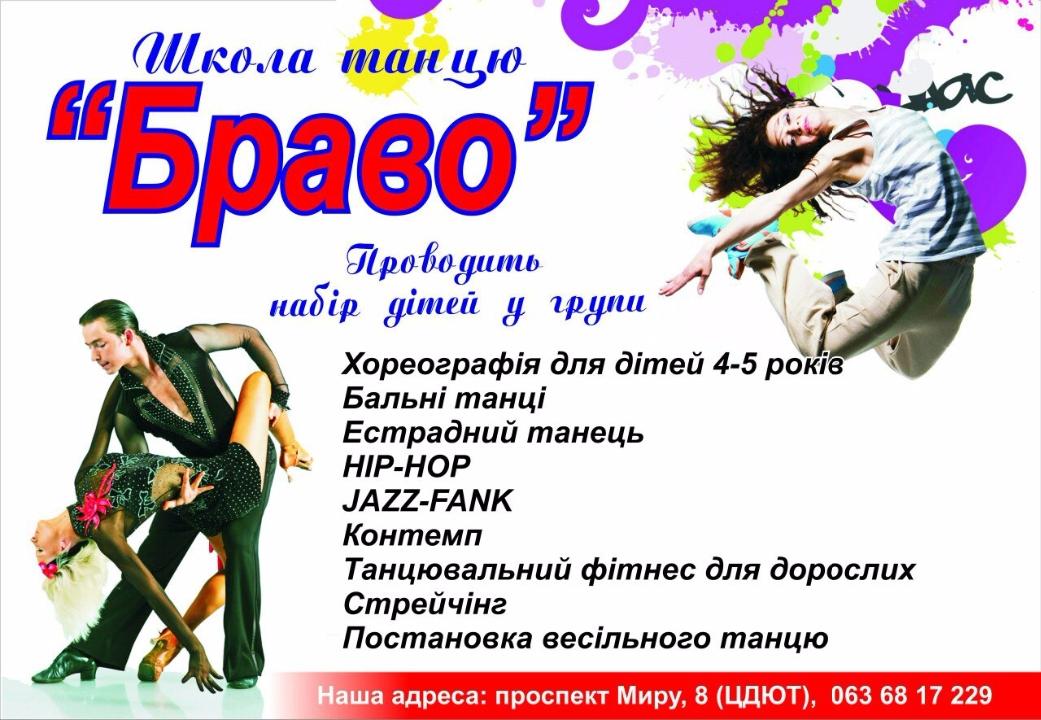 """Танцювальна школа """"Браво"""""""