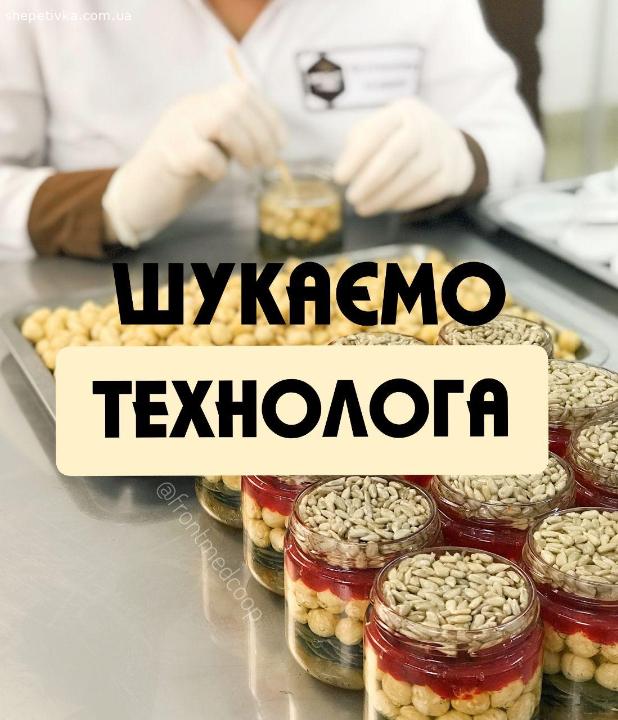 Технолог харчової промисловості