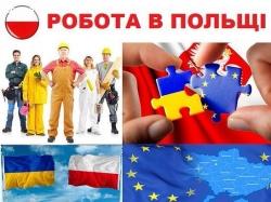 Термінова робота у Польщі