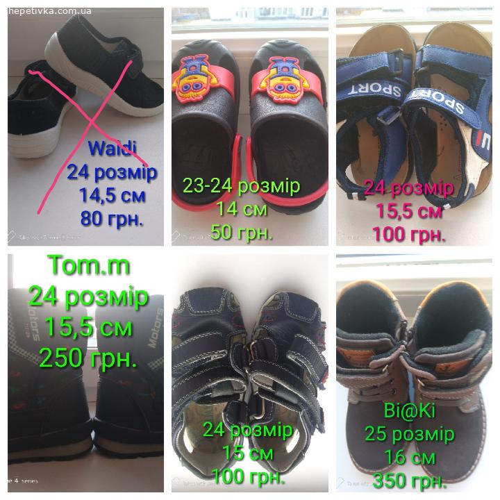Взуття для хлопчика розмір 20-25 ціна 50-350грн. ТОРГ