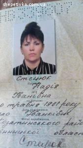 Знайдено два паспорти