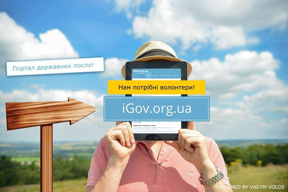 Електронні державні послуги iGov в Шепетівку!