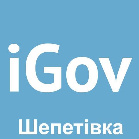iGov в Шепетівці: бути чи не бути?