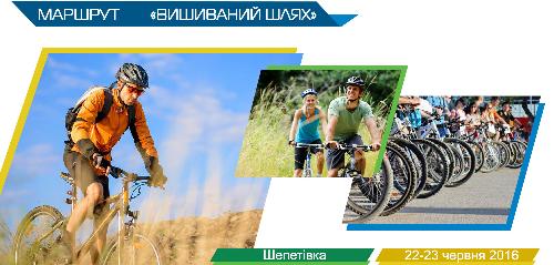 """Приєднуйтеся до зустрічі з велосипедистами """"Вишиваного шляху"""""""