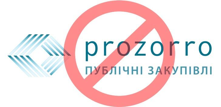 «Прозоррі» допорогові закупівлі в Шепетівці відмінили