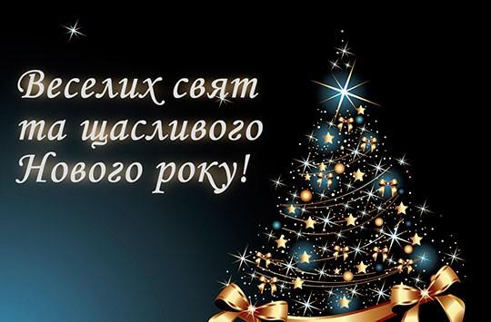 Веселих свят та щасливого Нового року!
