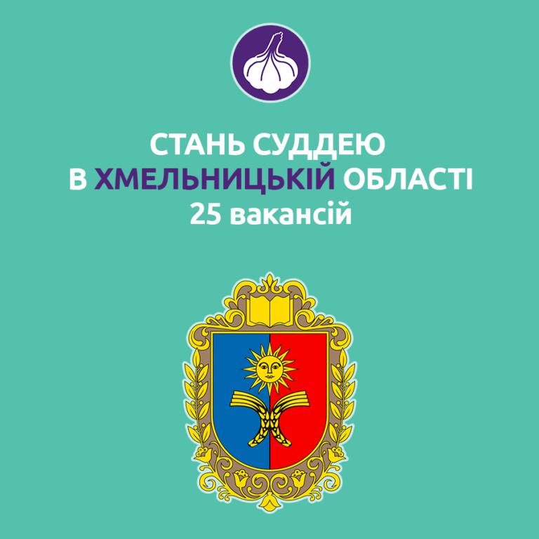 У Хмельницькій області 25 вакансій суддів до місцевих судів