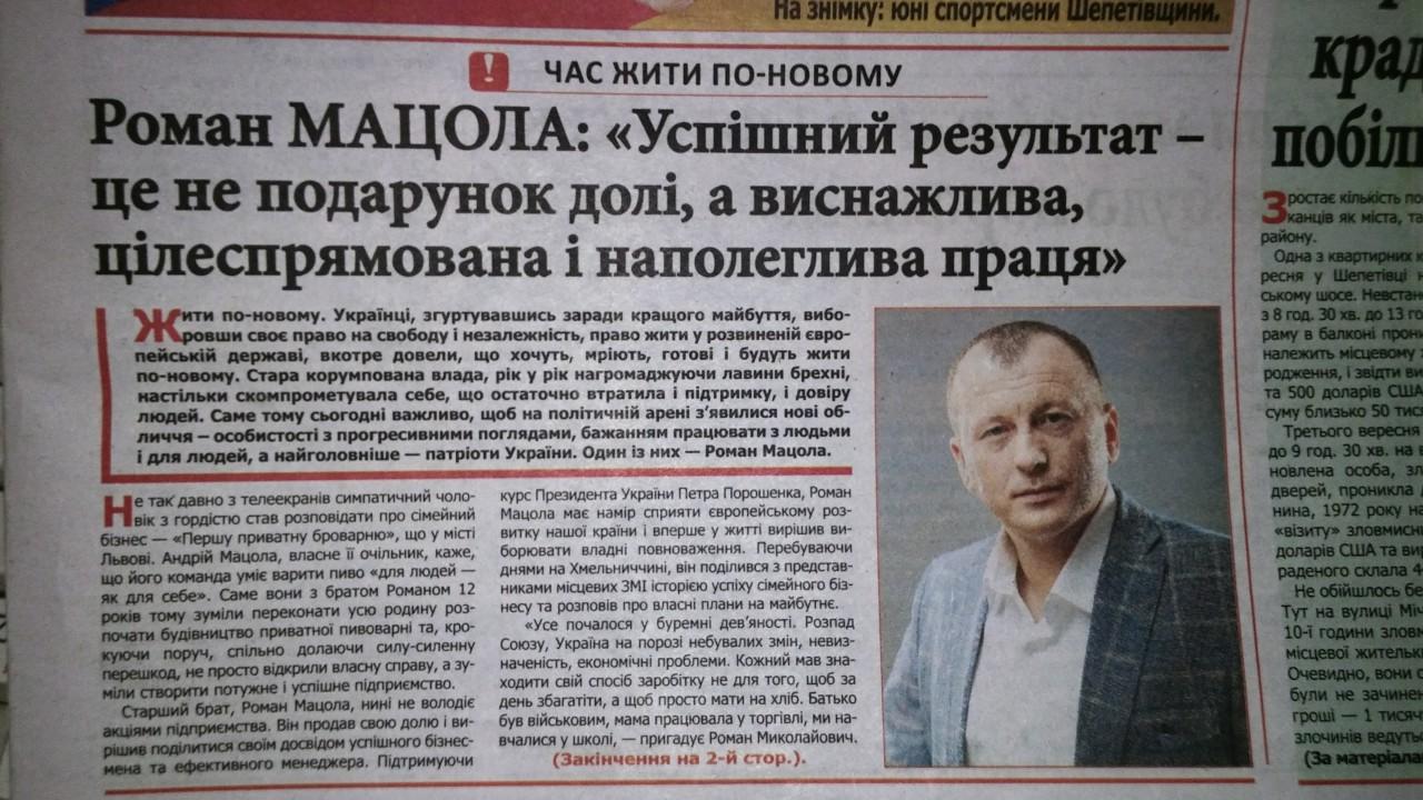 """Ганьба для """"Шепетівського вісника""""!"""