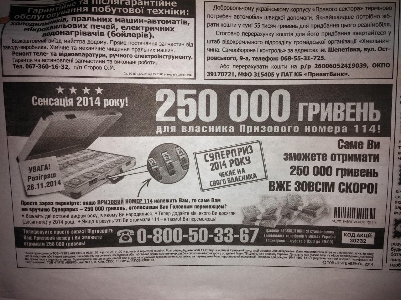 Халява року! Кожен отримає 250 00 гривень!