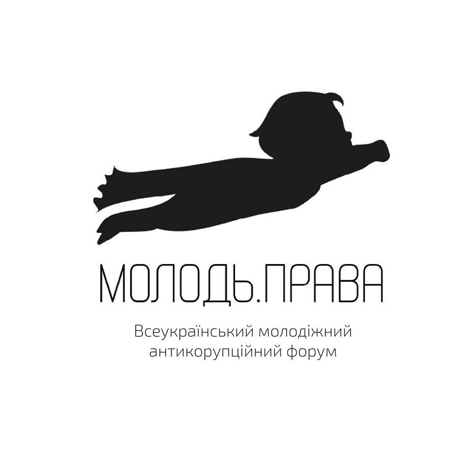 Молодіжний Антикорупційний Форум «Молодь.Права»