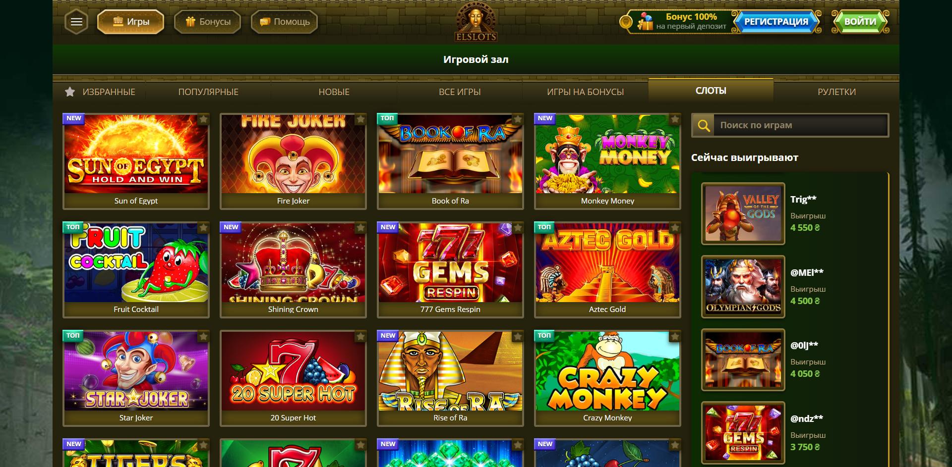 Игровые автоматы онлайн играть на виртуальные деньги розыгрыши казино лас вегас