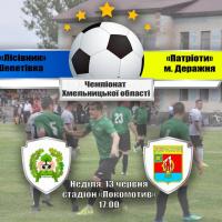 Футбольний матч Лісівник (Шепетівка) - Патріот (Деражня)