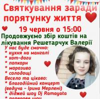 День народження Валерії Решетарчук