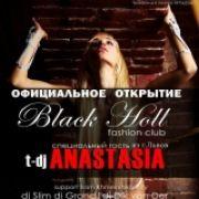 """Відкриття нічного клубу """"Black Holl"""""""