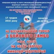 Всеукраїнський турнір з бойового самбо в честь Святого Миколая Чудотворця