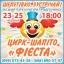 Цирк-шапіто «Фієста»