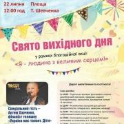 Свято вихідного дня на підтримку Владислава Воробья