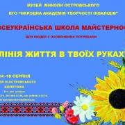 VI Всеукраїнська школа майстерності для людей з особливими потребами