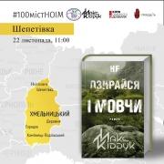 Презентація нового роману Макса Кідрука «Не озирайся і мовчи»