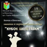 Змагання зі спортивно-бальних танців