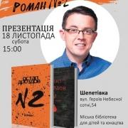 Презентація книги Остапа Дроздова