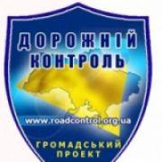 Дорожній контроль Шепетівки