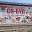 СВ-БУД Склад-Магазин Будівельних Матеріалів