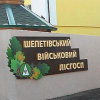 Шепетiвський Вiйськовий ЛicГосп